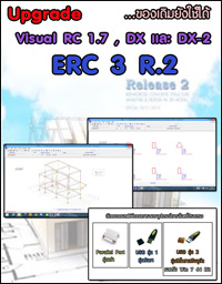 Upgrade Visual RC 1.7, DX, DX-2 -> ERC 3 (R.2)
