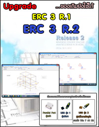 Upgrade ERC 3 (R.1) -> ERC 3 (R.2)