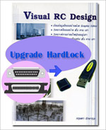 Upgrade Visual RC (Parallel 1.6 -> USB HardLock 1.7)