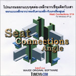 โปรแกรม Seat Connections Angle