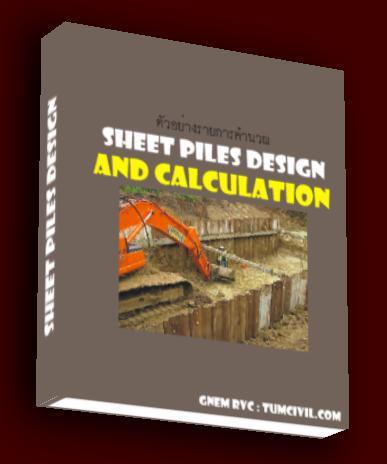 ตัวอย่างรายการคำนวณ Steel Sheet Pile Design and Calculation